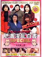 肥満淫乱白書SPECIAL VOL.2 ダウンロード