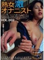 熟女激オナニスト VOL.002