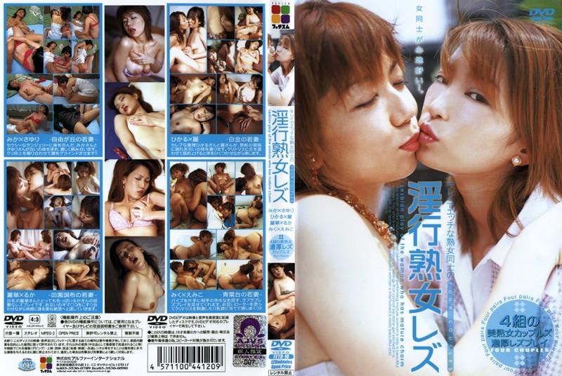 ランジェリーの人妻、愛田るか出演のシックスナイン無料動画像。淫行熟女レズ