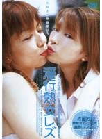 (104fetd10)[FETD-010] 淫行熟女レズ ダウンロード