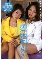 淫行熟女レズ2 ダウンロード