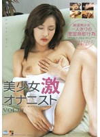 (104fetd21)[FETD-021] 美少女激オナニスト VOL.1 ダウンロード