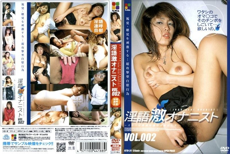 淫語激オナニスト VOL.002