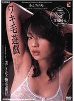 (104fetd25)[FETD-025] ワキ毛遊戯 美しき女の艶毛淫行 ダウンロード