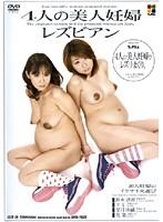 (104fetd26)[FETD-026] 4人の美人妊婦レズビアン ダウンロード