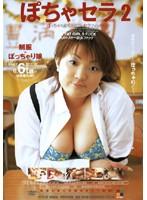 (104fetd29)[FETD-029] ぽちゃセラ 2 ダウンロード