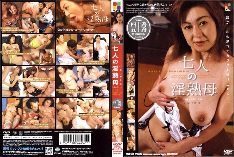 淫乱の熟女、七楽亭遊婆出演の騎乗位無料動画像。七人の淫熟母