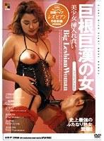 (104fetd37)[FETD-037] 巨根巨漢の女 ダウンロード