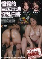 (104fetd45)[FETD-045] 悩殺的 巨尻圧迫淫乱白書 ダウンロード
