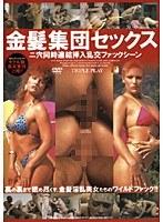 金髪集団セックス ダウンロード
