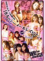 18人のシーメールレズビアン Vol.1 ダウンロード