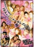 18人のシーメールレズビアン Vol.2 ダウンロード