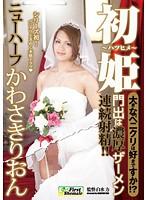 (104fsmd00012)[FSMD-012] 初姫 大きなペニクリは好きですか!? ニューハーフかわさきりおん ダウンロード