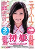 [FSMD-38]初姫 大きなペニクリは好きですか!? ニューハーフ 中澤チュリン
