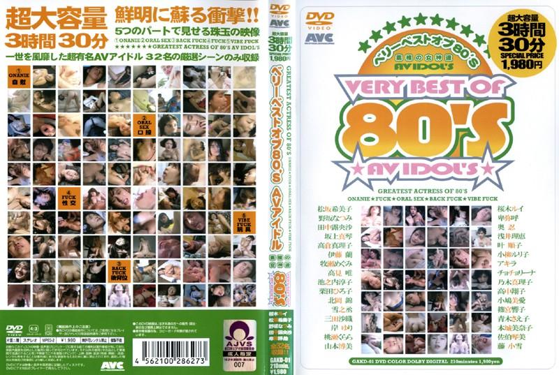 ベリーベストオブ80'S AVアイドル