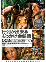 (104gbud02)[GBUD-002] 行列が出来るぶっかけ金髪嬢002 【ぶっかけが出来る野外パーティー】 ダウンロード