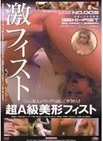 激フィスト ビックハンド レズビアン No.003 超A級美形フィスト ダウンロード
