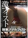 激フィスト ビックハンド レズビアン No.007 強制アナルフィスト