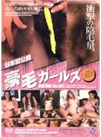 (104gmod01)[GMOD-001] 豪毛ガールズ VOLUME No.001 ダウンロード