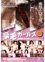 (104gmod03)[GMOD-003] 豪毛ガールズ VOLUME No.003 ダウンロード