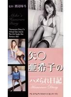 (104gn00008)[GN-008] 矢○亜希子のハメられ日記 ダウンロード