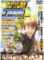 (104goyd02)[GOYD-002] 激ヤバ!!露出おま○こ旅行!!inOKINAWA 水原さやか ダウンロード