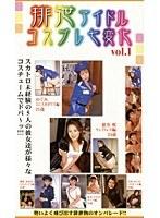 (104hak00001)[HAK-001] 排泄アイドルコスプレ七変化 vol.1 5人の女の子達によるスカトロ初体験 ダウンロード
