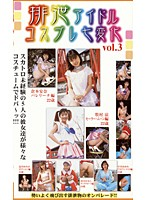 (104hak00003)[HAK-003] 排泄アイドルコスプレ七変化 vol.3 5人の女の子達によるスカトロ初体験 ダウンロード