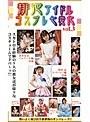 排泄アイドルコスプレ七変化 vol.3 5人の女の子達によるスカトロ初体験