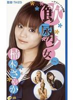 「飲尿少女 Vol.7 楠木さやかの場合」のパッケージ画像