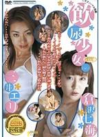 (104hisd00002)[HISD-002] 飲尿少女DX Vol.2 ダウンロード