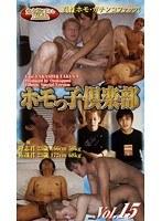 ドピュっとスプラッシュ ホモっ子倶楽部 15 ダウンロード