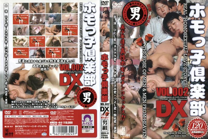 ホモっ子倶楽部DX VOL.002
