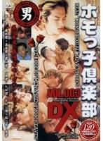 ホモっ子倶楽部DX VOL.003 ダウンロード