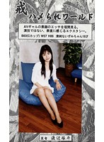 (104hw00003)[HW-003] 戒 ハメられワールド 3 清純ないずみちゃん 18才 ダウンロード