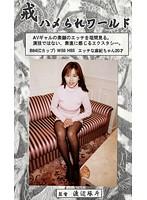 戒 ハメられワールド 4 エッチな麻紀ちゃん 20才 ダウンロード