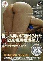 香しの臭いに魅せられた(穴)欧米桃尻排泄美人 排ブリット VOL.7 ダウンロード