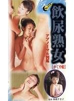 「飲尿熟女 アブノーマル図鑑 かぐや姫」のパッケージ画像