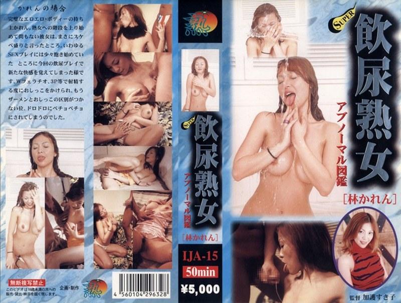 熟女、林かれん出演のフェラ無料jyukujyo動画像。飲尿熟女 アブノーマル図鑑 林かれん