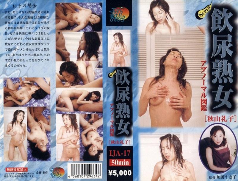 人妻、秋山礼子出演のオシッコ無料動画像。飲尿熟女 アブノーマル図鑑 秋山礼子