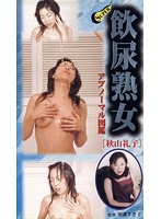 (104ija00017)[IJA-017] 飲尿熟女 アブノーマル図鑑 秋山礼子 ダウンロード