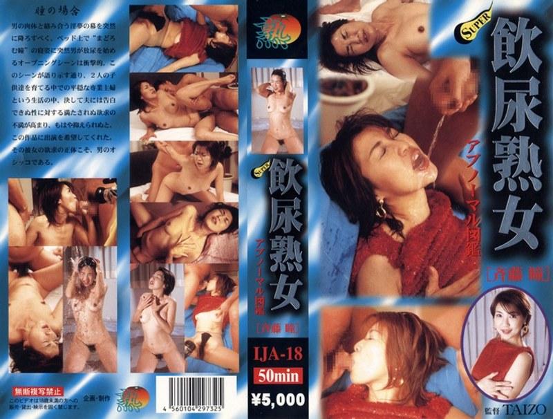 ベッドにて、人妻、斉藤瞳出演の3P無料動画像。飲尿熟女 アブノーマル図鑑 斉藤瞳