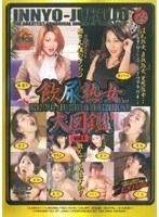 (104ijzd01)[IJZD-001] 飲尿熟女大図鑑 Vol.1 ダウンロード