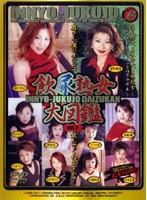 (104ijzd02)[IJZD-002] 飲尿熟女大図鑑 vol.2 ダウンロード