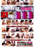 じっくり見せます31人(20代前半)の盗撮集 Vol.2