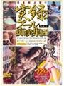 実録プール痴漢集団 Vol.1
