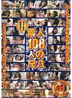 (104kard01)[KARD-001] 素人108人の尺八 ダウンロード