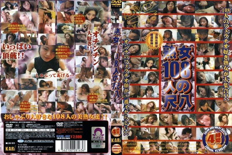 巨乳の人妻のフェラ無料jukujo douga動画像。熟女108人の尺八
