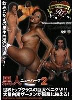 黒人ニューハーフ 2 世界トップクラスの巨大ペニクリ!!!大量白濁ザーメンが黒肌に映える! ダウンロード