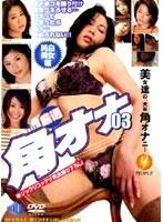 THE角オナ 03 純白美女編 ダウンロード